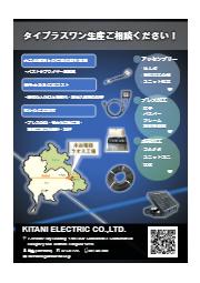 木谷電器の「タイプラスワン生産」 表紙画像