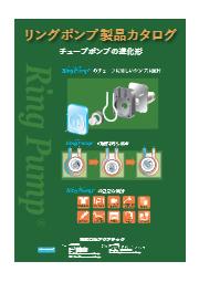 『リングポンプ 総合カタログ』 表紙画像