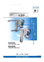 電動式コードレスグリースガン『KBPシリーズ』 表紙画像