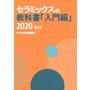 セラミックスの教科書_2020.1-完成版_ver1.jpg