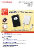 建設キャリアアップシステム 対応機器カードーリーダー BNR01_パンフレット