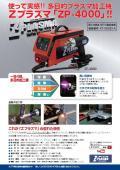 加工機器「Zプラズマ ZP-4000」 表紙画像
