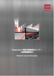 MTSセンサー 一般産業機械向けセレクションガイド(英語版) 表紙画像