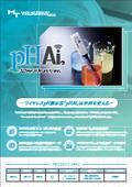 ワイヤレスpH測定器『pHAI』製品資料