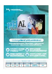 ワイヤレスpH測定器『pHAI』製品資料 表紙画像