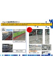 自立式フェンス用サポート(H1800用)カタログ 表紙画像