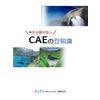 20190327_CAEの豆知識.jpg