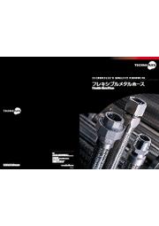 フレキシブルメタルホース 総合カタログ 表紙画像