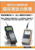 技術資料【膜厚計の基礎知識 膜厚測定の原理】
