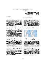 【技術解説資料】ポータブル軸受診断器『BcDr-02』 表紙画像
