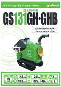 樹木粉砕機『GS131GH・GHB』