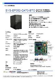 ミニタワー型産業用PC【SYS-EF052-Q470-BTO】 表紙画像