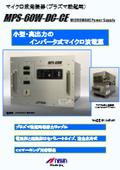 マイクロ波発振器(プラズマ励起用)『MPS-60W-DC-CE』