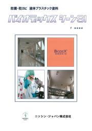 防菌・防カビ液体プラスチック塗料『バイオデックス シーンSI』 表紙画像