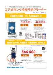 ろ過装置がこの価格!コンパクト設計・特殊対応可能 エア式タンク清掃ろ過クリーナー APDQO-F J-FS 表紙画像
