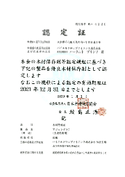 【アジェンダSC】(公社)日本木材保存協会認定証 表紙画像