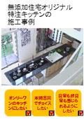 【施工事例】無添加住宅オリジナル特注キッチン