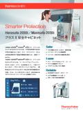 Herasafe 2030i/Maxisafe 2030i クラス II 安全キャビネット