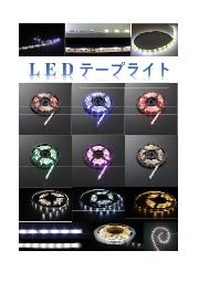 LEDテープライト 総合カタログ 表紙画像