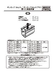据付工事説明書『サンロックGrip II/Grip IIプラス』 表紙画像