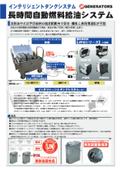 ■発電機の長時間自動燃料給油が可能なインテリジェントタンクシステム[2021/10/最新版]