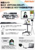 検温カメラ 検之介  ARTCAM-036LEP 表紙画像