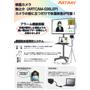 検之介(ARTCAM-036LEP).jpg
