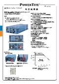 堅牢型DC-AC正弦波インバータ「VF3007A」取扱説明書