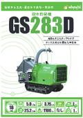 樹木粉砕機『GS283D』