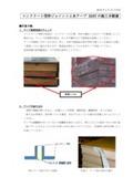 3M(TM) 型枠ジョイント止水テープ 2237 施工手順書 表紙画像