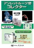 アンレットルーツ型『溶接ヒュームコレクター』 カタログ
