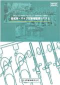 自転車・バイク駐車場管理システム 製品カタログ