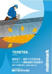 【踏掛版/道路下の空洞充填】「テラテック工法(TERETEK)」 表紙画像