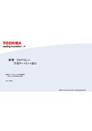 東芝 フォトリレー 評価ボードガイド資料 表紙画像