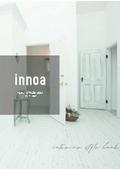 木製ドアシリーズ『innoa -イノア-』 スタイルブック【施工事例集】 表紙画像