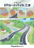 地山補強土工法『EPルートパイル工法』
