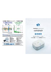 【製品パンフレット】簡易診断用振動モニタリングシステム『conanair』 表紙画像