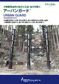 小規模渓流向け杭式土石流・流木対策工『アーバンガード』 表紙画像