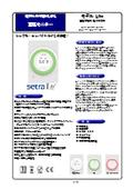 セトラ社  室圧モニター  モデル Lite  差圧測定用  圧力表示計