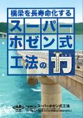 道路橋の長寿命化工法『スーパーホゼン式工法』