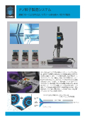 Dolomite ナノ粒子製造システム 表紙画像
