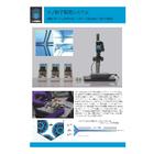 【フライヤー】Dolomite ナノ粒子製造システム 表紙画像
