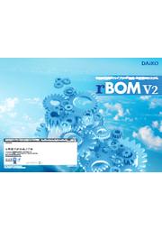 生産管理システム rBOM カタログ 表紙画像