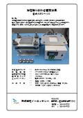 『加圧貼り合わせ観察治具 MPG-100』カタログ