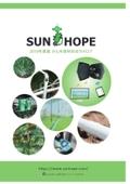 緑化・産業・農業・かん水資材 総合カタログ