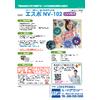 製品カタログ[エスポNV-102]20190930.jpg