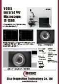 VCSEL用赤外線顕微鏡システム