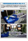 大阪産業創造館様主催の展示会に出展しましたことをご報告