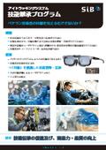 【技能伝承・教育向け】人の視線を見える化する ウェアラブルアイトラッカー『Eye Tracking Core+』製品カタログ