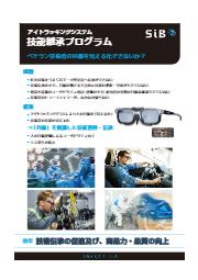 【技能伝承・教育向け】人の視線を見える化する ウェアラブルアイトラッカー『Eye Tracking Core+』製品カタログ 表紙画像